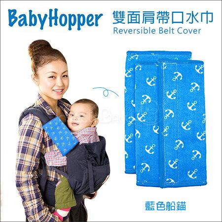 ✿蟲寶寶✿【BabyHopper】日本製背巾推車通用雙面肩帶口水巾-海藍艦隊