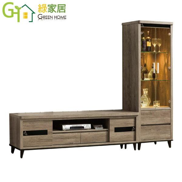 【綠家居】馬蘭里時尚8.1尺木紋L型電視櫃展示櫃組合