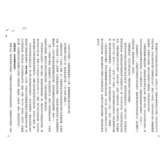 冰雪奇緣2外傳小說:闇影森林 5