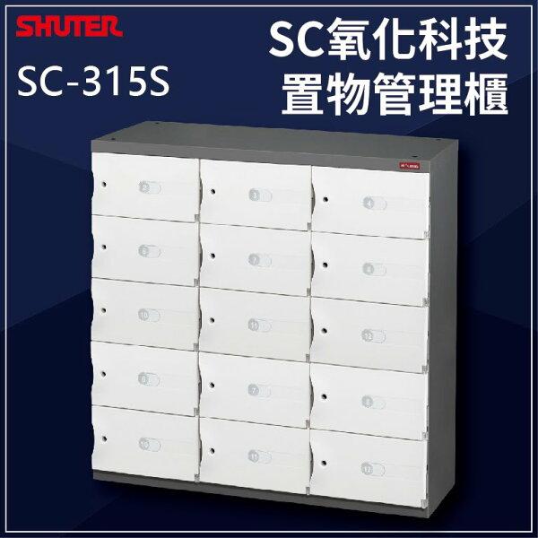 居家必備【現代簡約設計】SC-315S(臭氧科技)樹德SC置物櫃收納櫃萬用櫃鞋架事務櫃書櫃資料櫃鎖櫃員工櫃