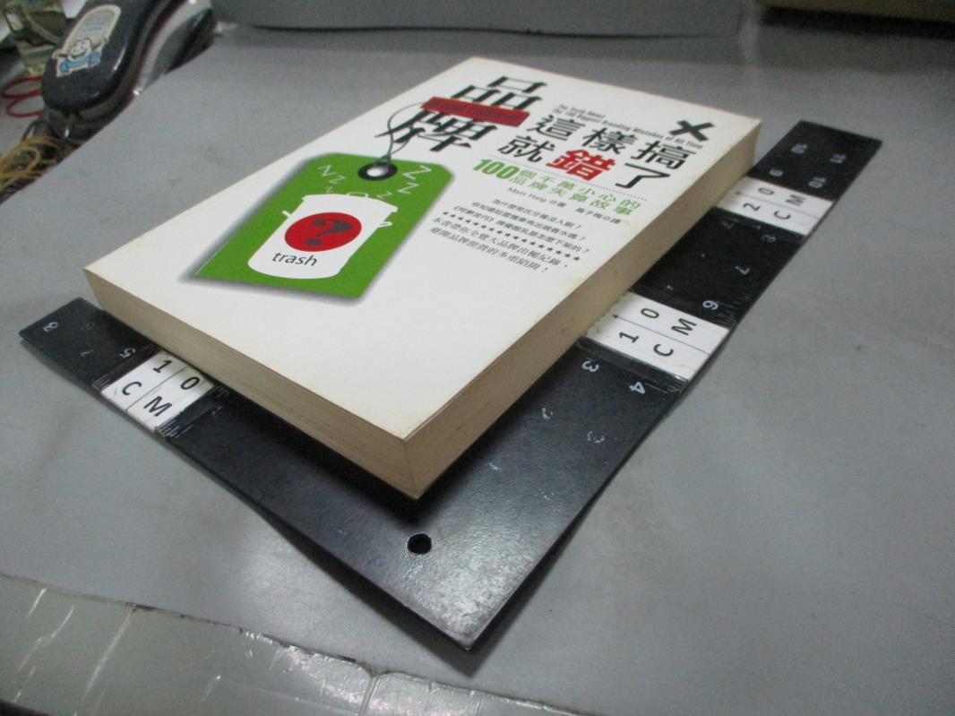【書寶二手書T4/行銷_FKC】品牌這樣搞就錯了!_Matt Haig