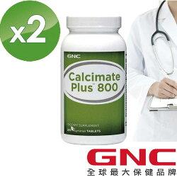 【GNC健安喜 限時75折】 檸檬蘋果酸鈣800食品錠240錠x2
