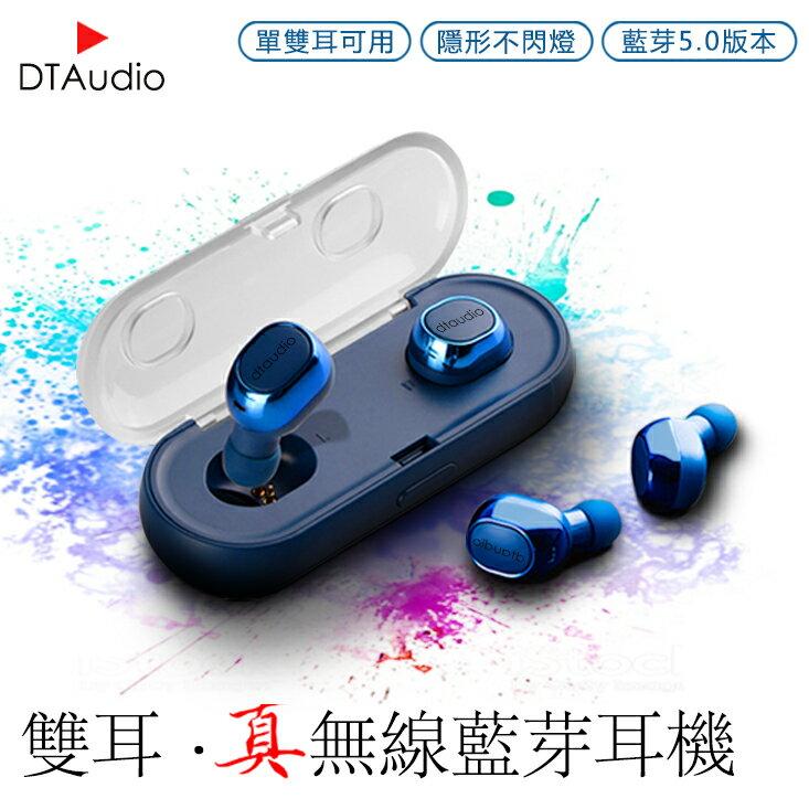 DTAudio TWS16 無線藍芽耳機