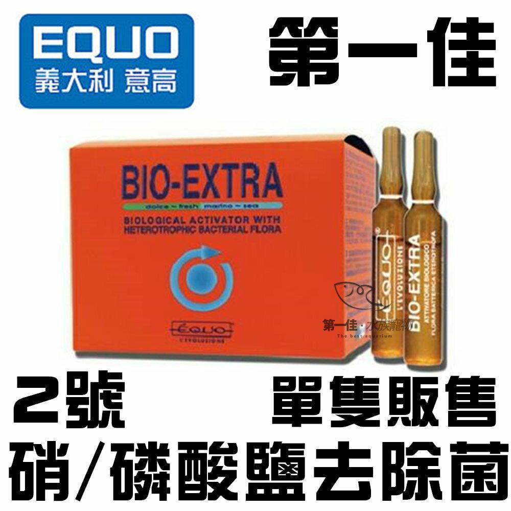 [第一佳 水族寵物]義大利-EQUO意高 BIO-EXTRA 2號 硝酸鹽/磷酸鹽去除菌 單隻販售 AA-EQ-002