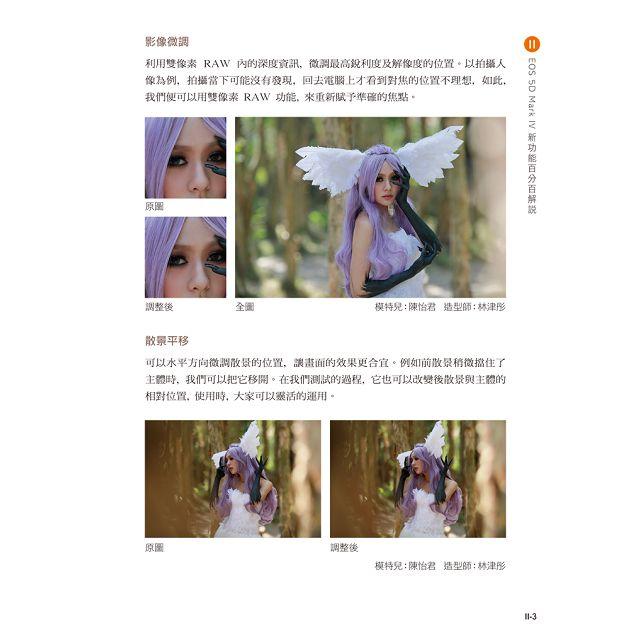 Canon 5D Mark IV 100% 使用手冊 2