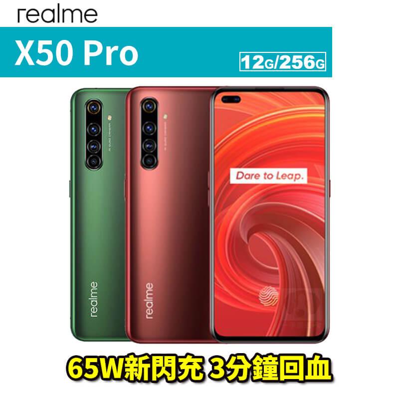 一手流通 Realme X50 Pro 12G+256G 5G飆速 智慧型手機 攜碼台灣大哥大月租專案價 限定實體門市辦理