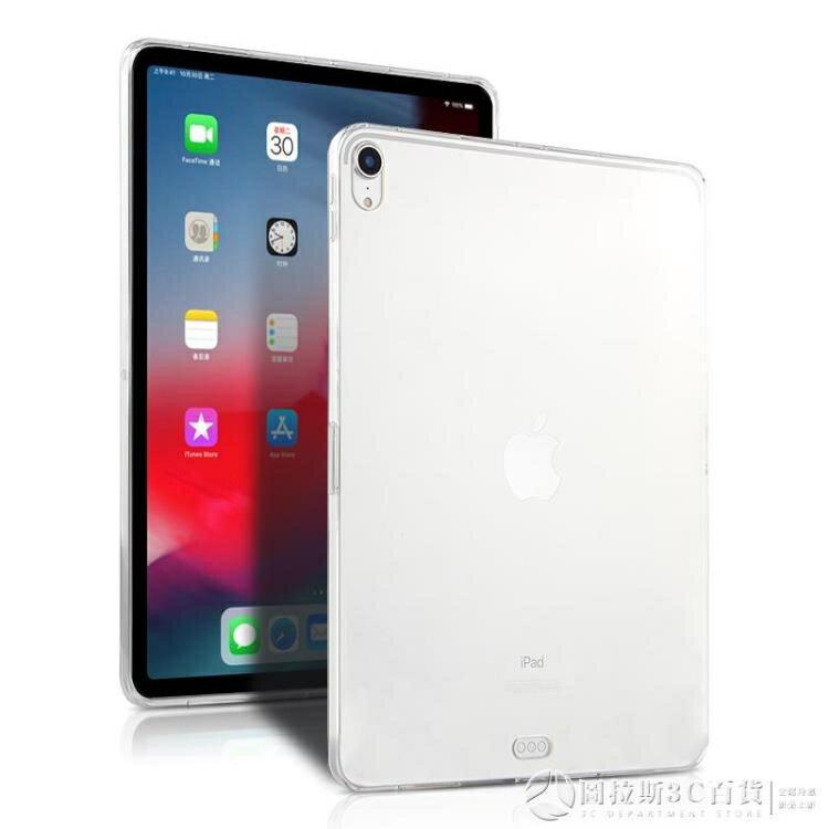 蘋果iPad Pro透明殼2018新款12.9英寸電腦硅膠套全面屏平板軟殼  麻吉好貨