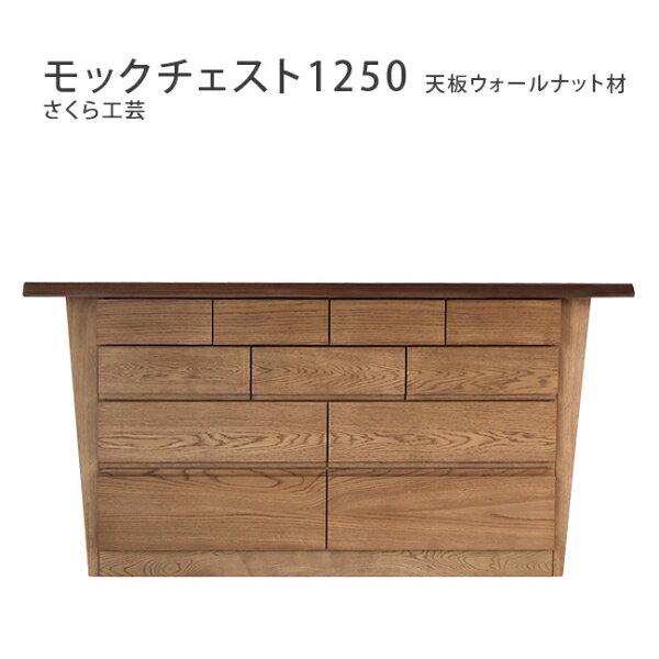 【MUKU工房】北海道旭川家具SAKURA工藝無垢Moc抽屜櫃(原木實木)
