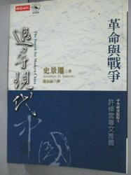 【書寶二手書T1/歷史_JDL】追尋現代中國-革命與戰爭_溫洽溢, 史景遷