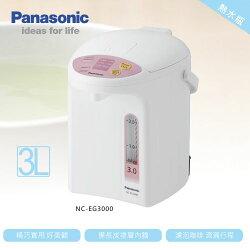 Panasonic 國際 熱水瓶 NC-EG3000 3公升 備長炭塗層內膽