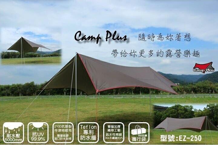 【野道家】Camp Plus六角蝶形天幕(大全套)210D銀膠抗撕裂 類TP-250(SP) 型號EZ-250
