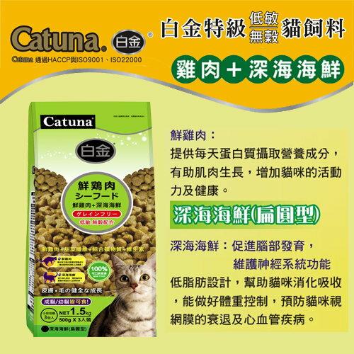 【力奇】白金特級低敏無穀貓飼料 雞肉+深海海鮮-1.5kg(500g*3入裝)-460元>可超取(A202A05)