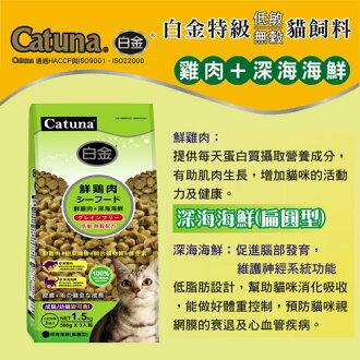 【力奇】白金特級低敏無穀貓飼料 雞肉+深海海鮮-1.5kg(500g*3入裝)-370元>可超取(A202A05)