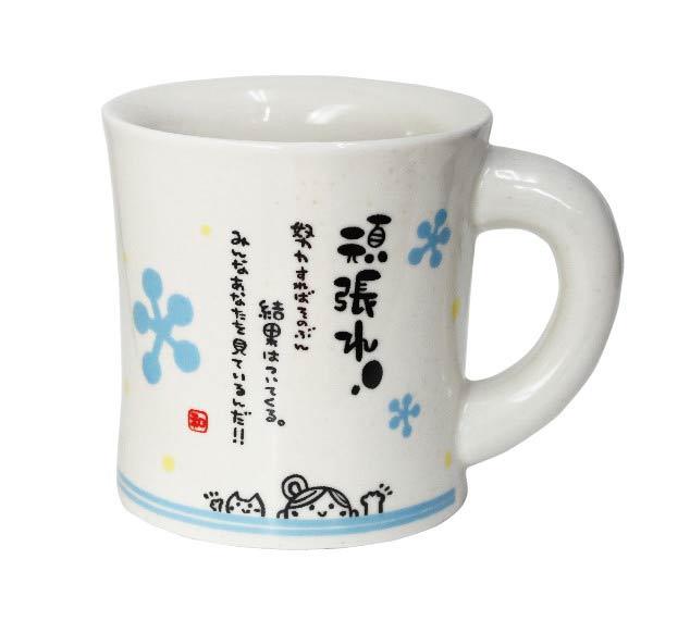加油 頑張れ 陶瓷 感言馬克杯 日本製造 300ml