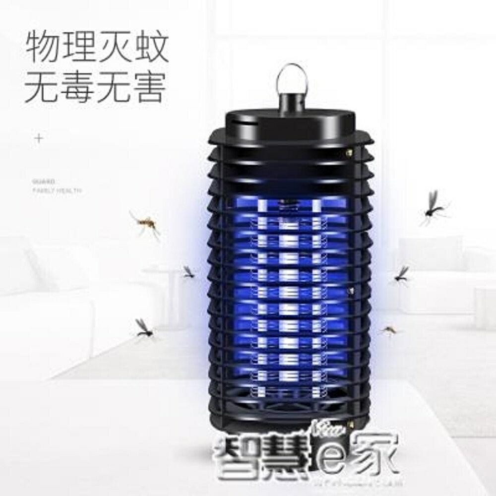 滅蚊燈 滅蚊燈家用室內電蚊器插電式滅蚊神器驅蚊神器蚊子JD 智慧e家