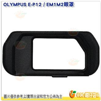 OLYMPUSE-P12原廠 眼罩 OMD EM1專用橡膠眼罩 EP12 E-M2 E-M1
