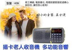 <br/><br/>  【尋寶趣】好久不見插卡老人收音機 多功能音箱 迷你音響 播放器 老人機 隨身聽 FM收音機 便攜 MP3音樂 K09<br/><br/>