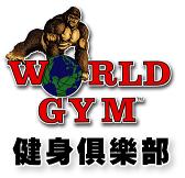 WorldGym世界健身俱樂部 Pickup店