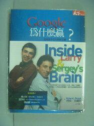 【書寶二手書T6/財經企管_NIJ】Google為什麼贏?超越競爭者的創新思維_朱家一