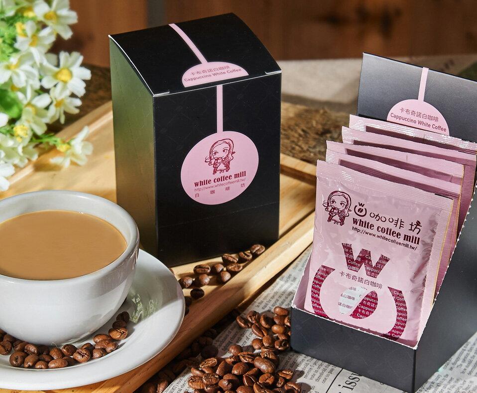 【白咖啡坊】香濃 卡布奇諾白咖啡 盒裝5入
