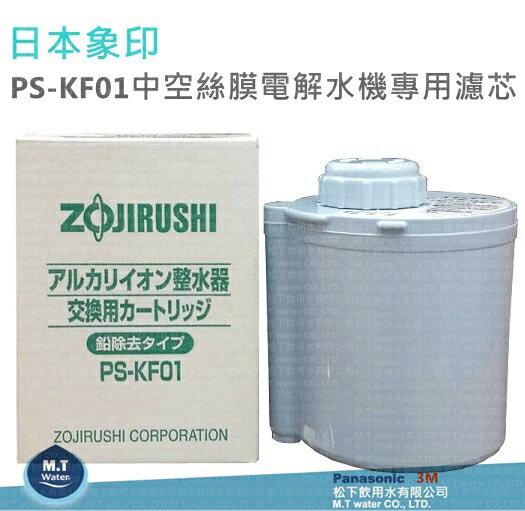 日本象印鹼性電解水機專用濾芯 ─中空絲膜濾芯PS--KF01