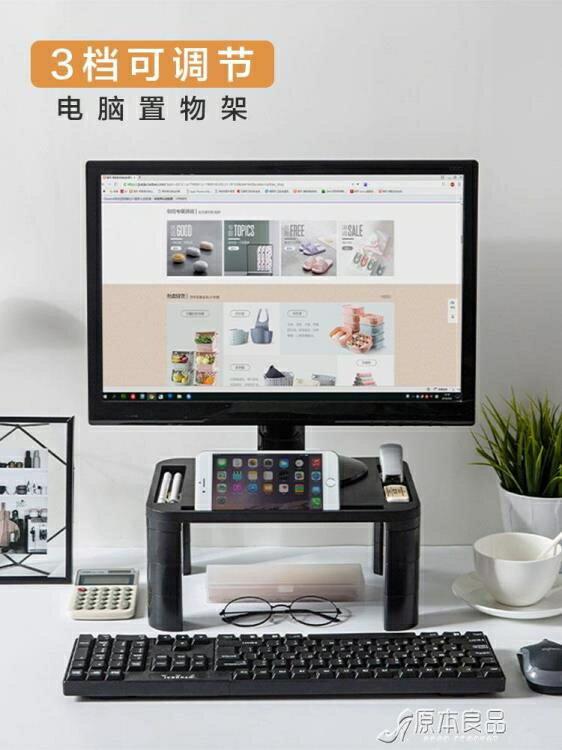 可調節電視增高架桌面螢幕底座臥室電腦顯示器墊高置物架yh