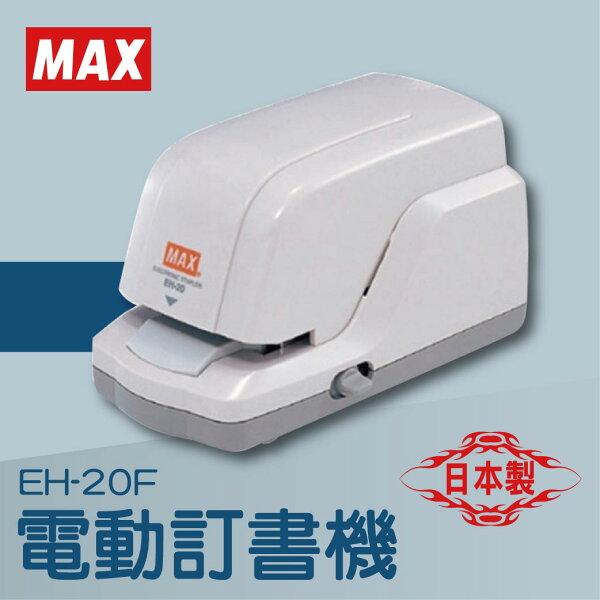 必購網:事務機推薦-MAXEH-20F電動訂書機[釘書機訂書針工商日誌燙金印刷裝訂]