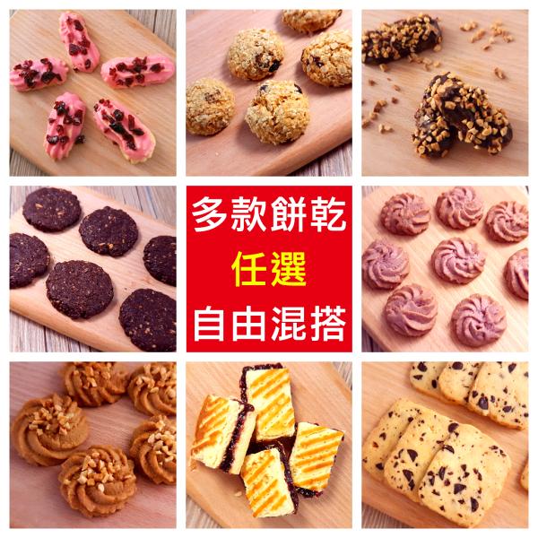 西爾堤創意烘焙:【熱賣餅乾】多種選擇一次到位下午茶甜點、零食美食、團購、伴手禮、巧克力、抹茶、原味