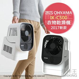 【配件王】日本代購 2017 IRIS OHYAMA 衣物棉被乾燥機 IK-C500 除濕 棉被乾燥 IK-C300新款