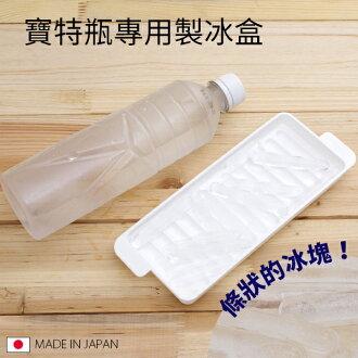 長型置冰盒 製冰器 長條型 製冰盒 冰塊 飲料 寶特瓶 冰塊水 冰箱 夏天必備 【SV5037】 快樂生活網