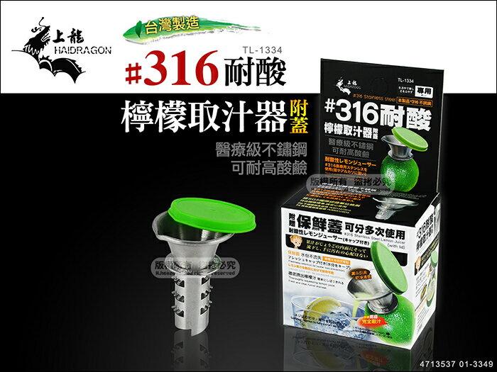 快樂屋? 上龍#316耐酸檸檬取汁器 013349 316不鏽鋼壓汁器/榨汁器/檸檬汁/柳丁汁