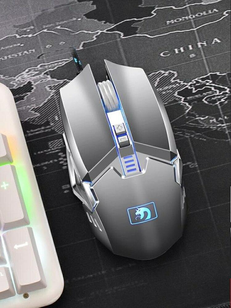 滑鼠 新盟曼巴蛇鼠標有線電競機械游戲宏編程臺式電腦家用外接筆記本辦公 交換禮物 韓菲兒 母親節禮物