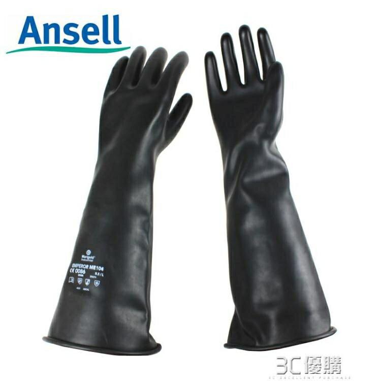 【免運】ME104橡膠防化手套工業耐酸堿黑色加長加厚抗腐蝕耐濃硫酸 清涼一夏 全館85折
