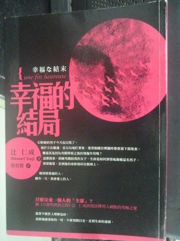 【書寶二手書T6/翻譯小說_LGO】幸福的結局_張智淵, ?仁成