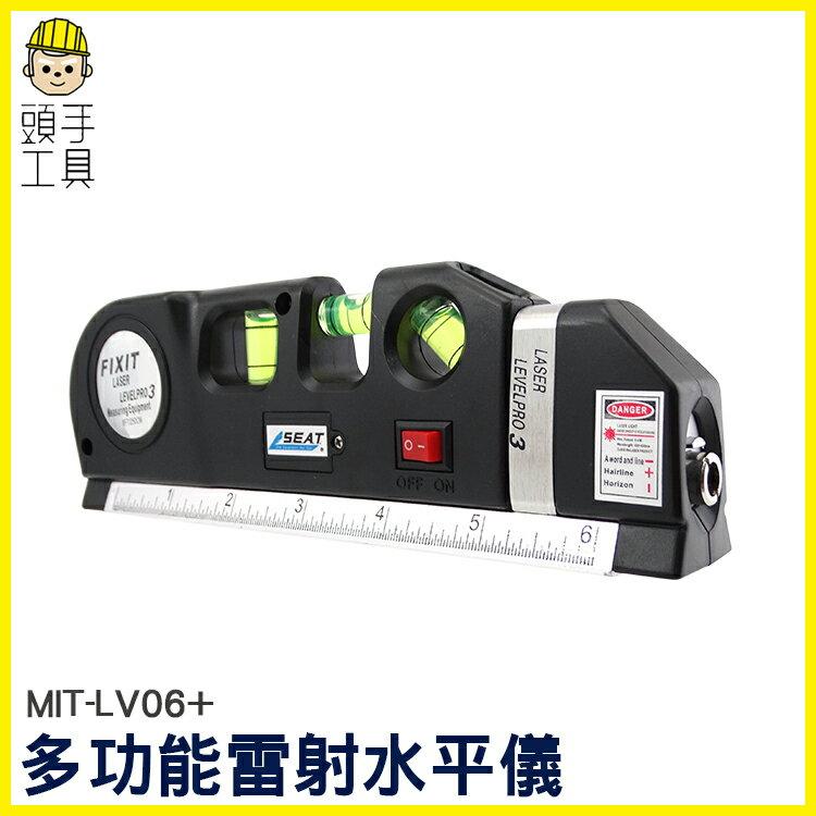 頭手工具 雷射尺 標線器 雷射水平尺 三種雷射線型 帶捲尺 四合一 貼磁磚工具 MIT-LV06+