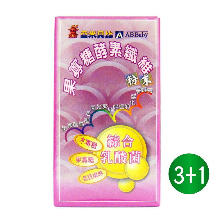 ※亞米貝比 果寡糖酵素纖維粉末200g買3送1 有益活菌 乳酸菌 超暢 大乾淨 黃金奇異