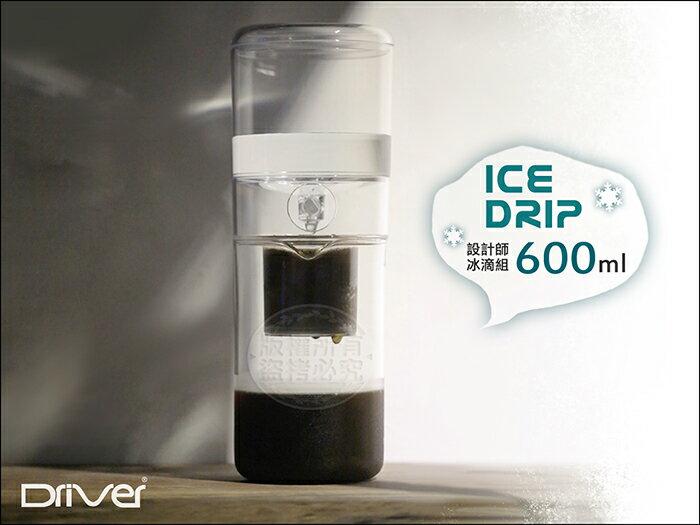 快樂屋? 《贈316鋼吸管》Driver 20-1740 設計師冰滴 600ml 【可調整流速+附原廠不鏽鋼濾網】冰滴咖啡組