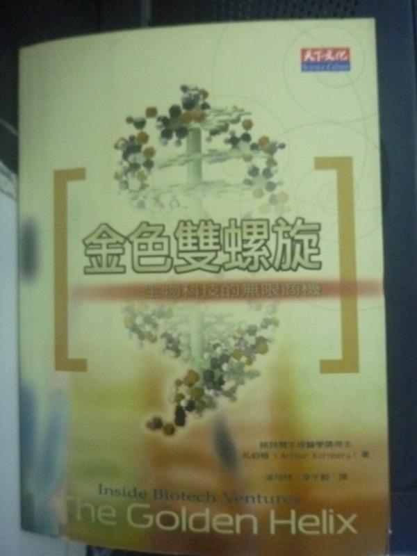 【書寶二手書T1/科學_INY】金色雙螺旋 :生物科技的無限商機_孔伯格