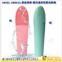 美容家電到附充電線 ABOEL ABB620 潔面煥眼 雙效溫感按摩洗臉機 USB 充電 七段變速設定 防水 深層清潔