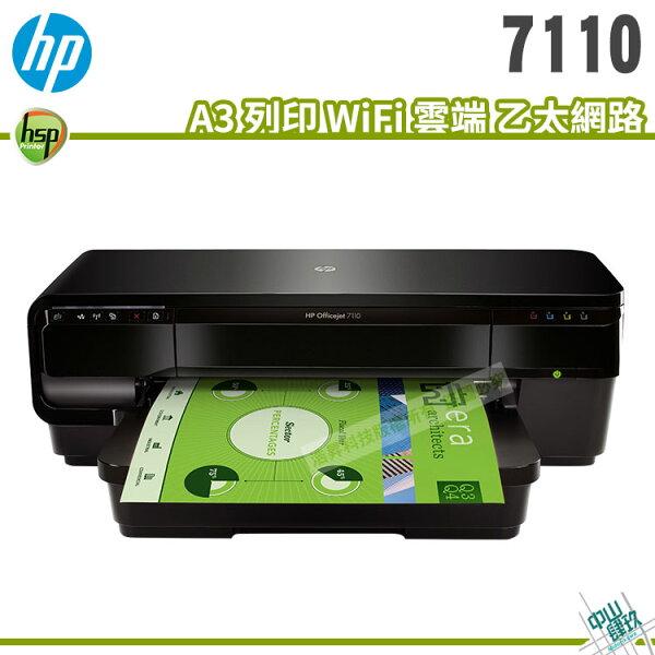 HPOfficejet7110A3無線網路高速印表機