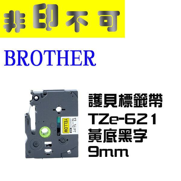 【非印不可】BROTHER 相容護貝標籤帶 TZe-621 黃底黑字 9mm 標籤帶