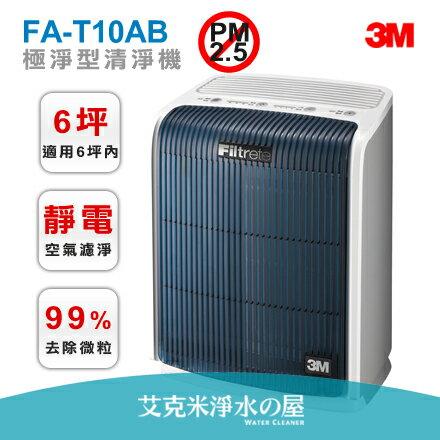 <br/><br/>  【PM2.5 紫爆】3M淨呼吸 極淨型空氣清淨機FA-T10AB ★適用6坪內空間 ★99%去除微粒PM2.5 ★遠離霾害 杜絕空汙 ★免運費<br/><br/>