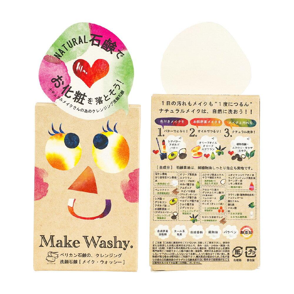 Pelican 沛麗康 日本製 Make Washy 卸妝潔顏皂 75g 卸妝 香皂 橄欖油 酪梨油 乳木果油