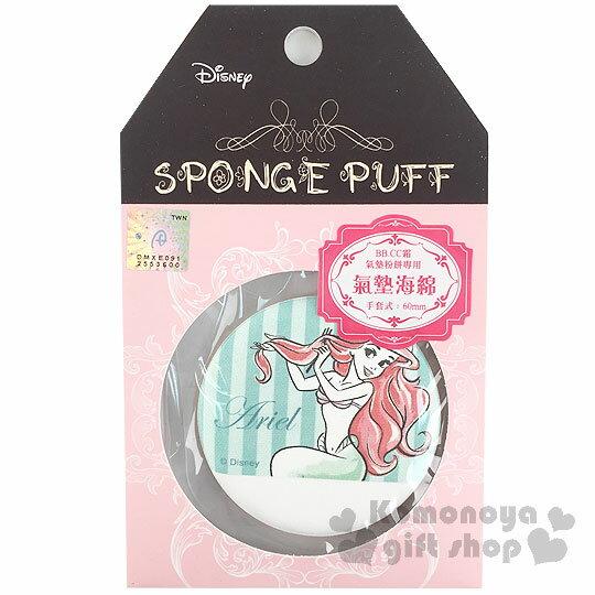 〔小禮堂〕迪士尼 小美人魚 手套型氣墊粉撲《藍.條紋》BB.CC霜.氣墊粉餅專用