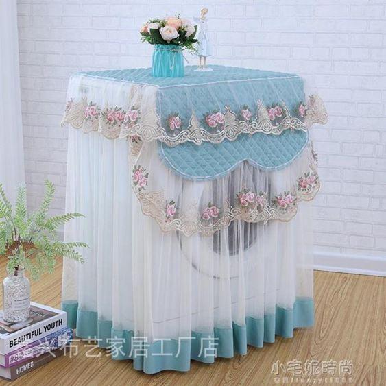 歐式蕾絲洗衣機罩防塵套滾筒全自動萬能蓋巾布藝豪華洗衣機防曬套『小宅妮 』