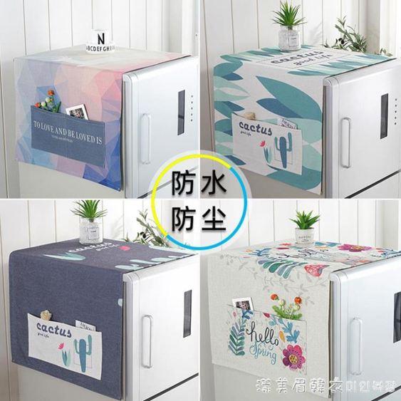 冰箱防塵罩防塵布蓋布保護罩微波爐洗衣機雙開門單開門冰箱罩蓋巾 漾美眉韓衣