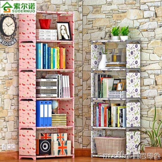索爾諾簡易書架  書櫃置物架落地層架子兒童學生書櫥QM 美芭