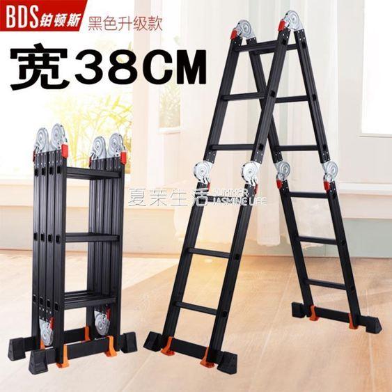 折疊梯 鉑頓斯多 折疊梯子鋁合金加厚人字梯家用梯伸縮升降閣樓工程梯 出貨YTL