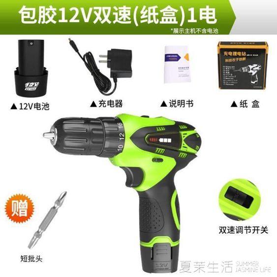 12V鋰電鉆家用手電轉鉆手槍鉆手電鉆充電式電動螺絲刀電起子手鉆『 出貨』