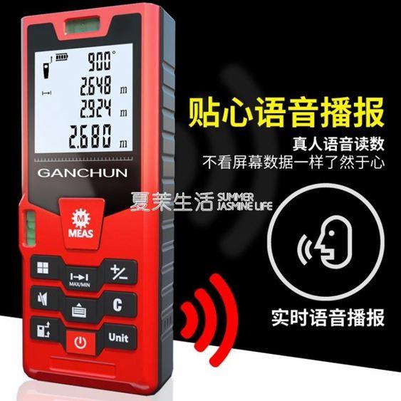 測距儀 激光測距儀高精度紅外線測量手持距離儀量房儀電子尺激光尺  出貨YTL